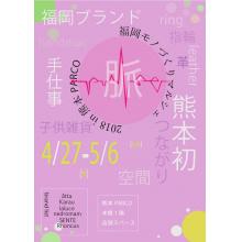 【4/27(fri)‐】pulse