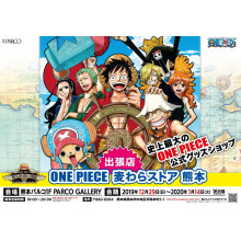 出張店「ONE PIECE 麦わらストア 熊本」開催決定!!
