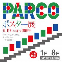 PARCOポスター展開催!