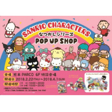 SANRIO POP UP SHOP
