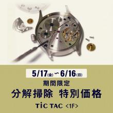 1F「TICTAC」期間限定!「分解清掃」特別価格!