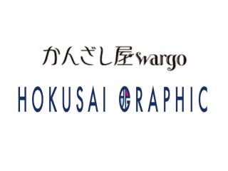 かんざし屋 wargo / 北斎グラフィックス