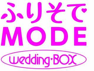 ふりそでMODE Wedding・BOX