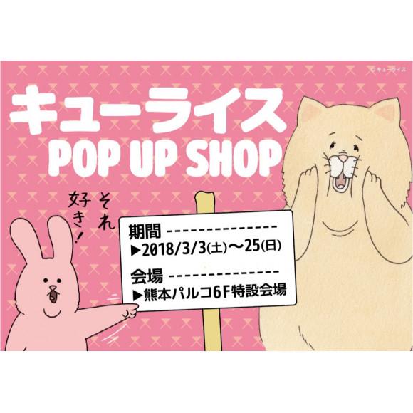【3/3~25】『キューライス POP UP SHOP』 OPEN!!