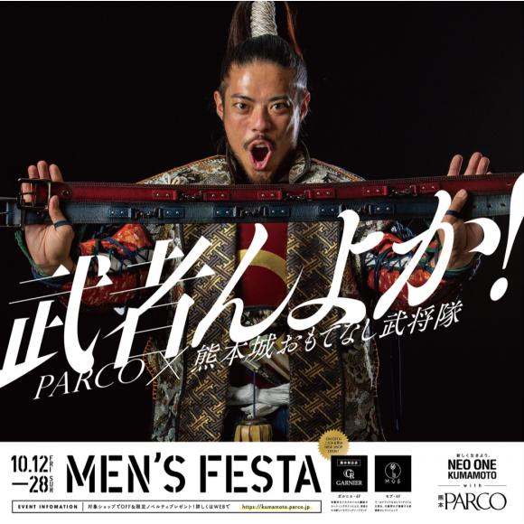 【メンズフェスタ】10/12(金)~10/28(日) 開催!!