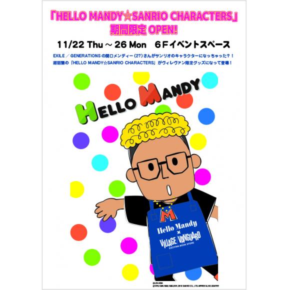 「HELLO MANDY☆SANRIO CHARACTERS」期間限定OPEN!!