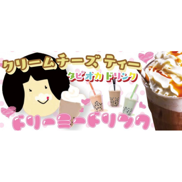 「ドリーミードリンク」期間限定OPEN!!