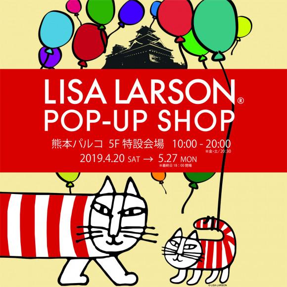 【4.20-5.27】「リサ・ラーソンPOP-UP SHOP」OPEN!!