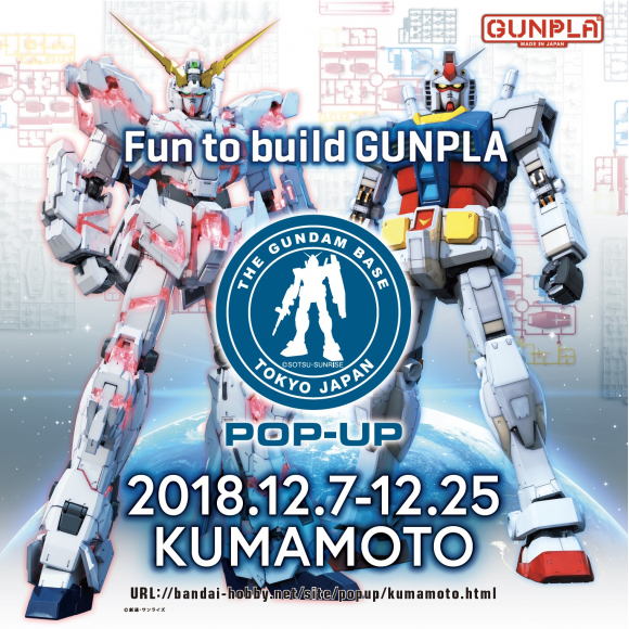 「THE GUNDAM BASE TOKYO POP-UP in KUMAMOTO」開催!