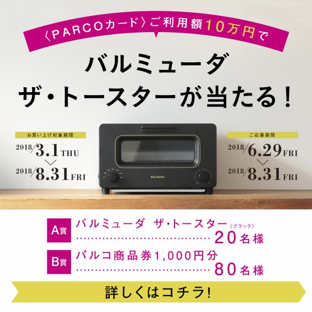 <PARCOカード>ご利用額10万円で  バルミューダ ザ・トースターが当たる!