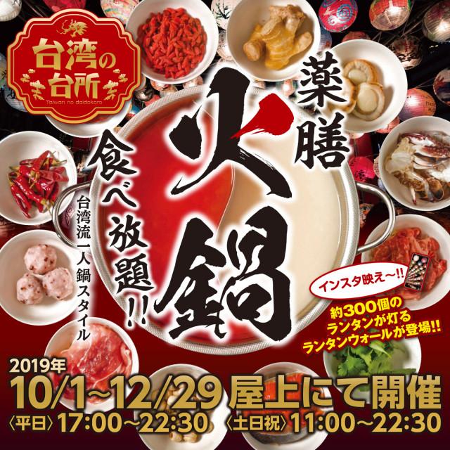 台湾の台所