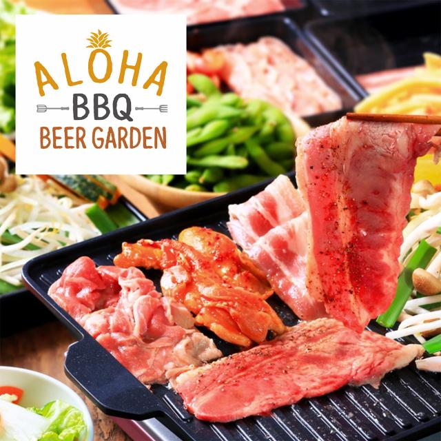 ALOHA BBQ BEER GARDEN OPEN!!