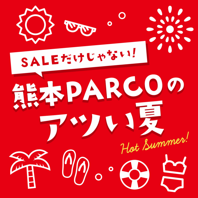 SALEだけじゃない、PARCOのアツい夏。