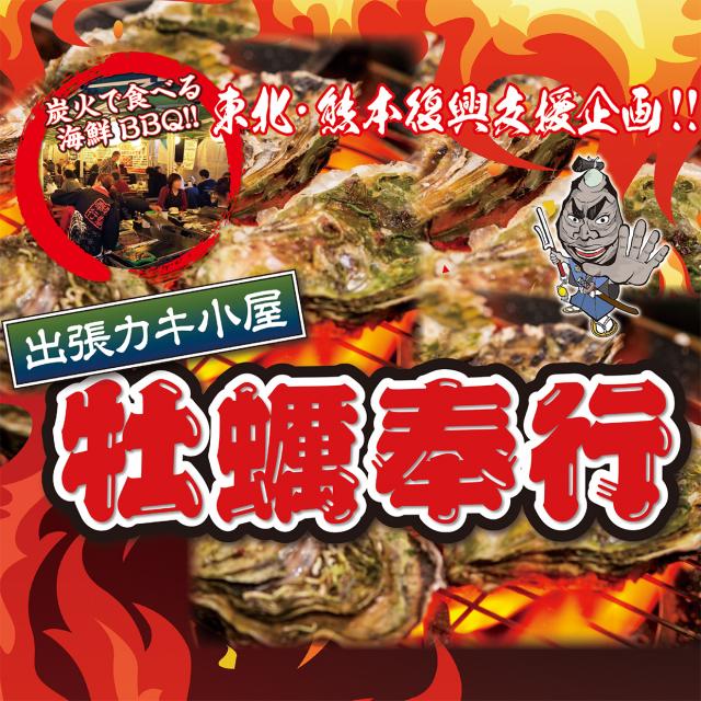 出張カキ小屋牡蠣奉行 OPEN!!