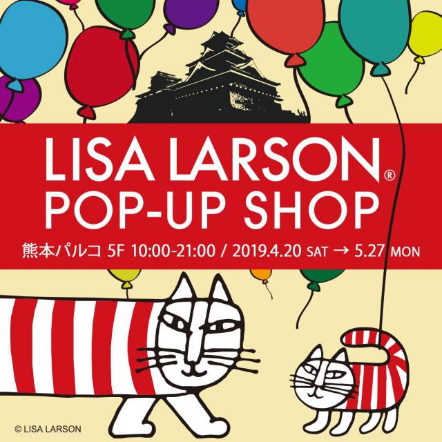 4/20(土)「リサ・ラーソンPOP-UP SHOP」OPEN!!
