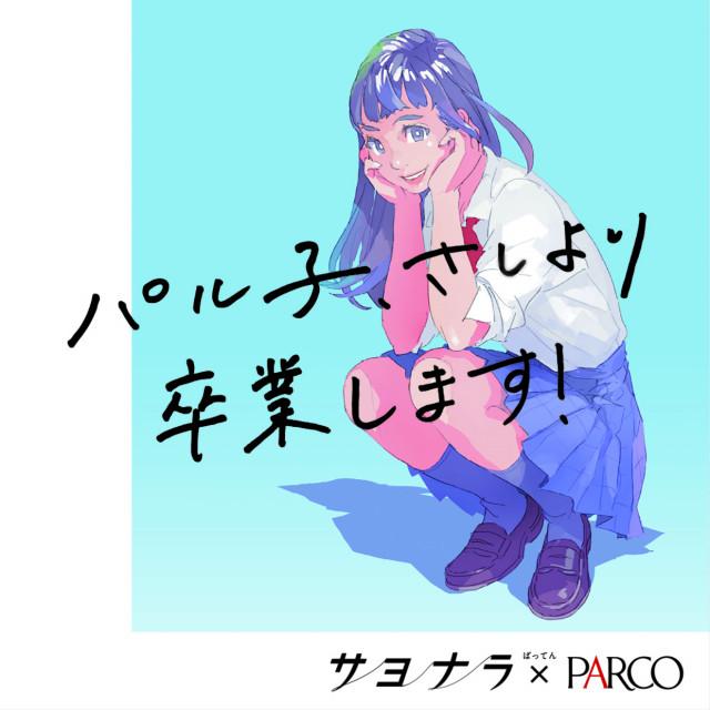 パル子、さしより卒業します!