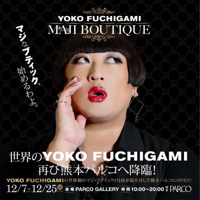 YOKO FUCHIGAMI MAJI BOUTIQUE開催決定!