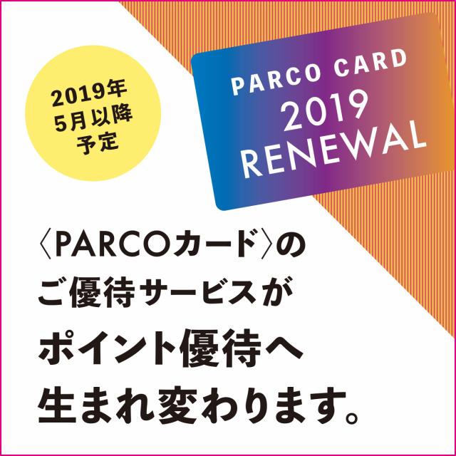 パルコカード新サービス