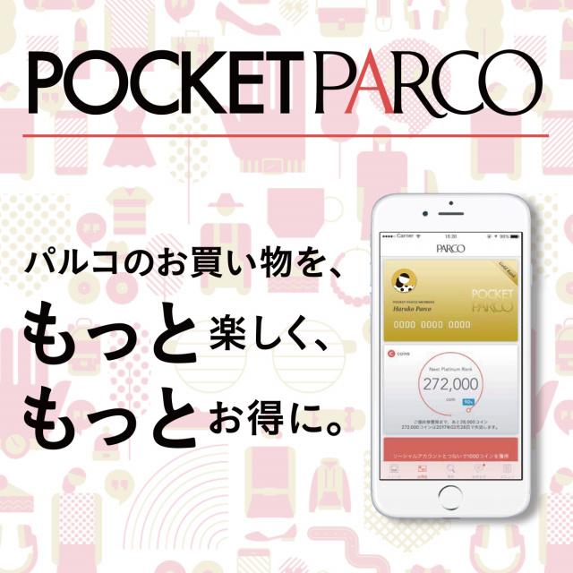 パルコのお買物をもっと楽しく。もっとお得に。POCKET PARCO