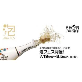 【15カ国27種類!】夏の飲み放題!「泡フェス」開催!
