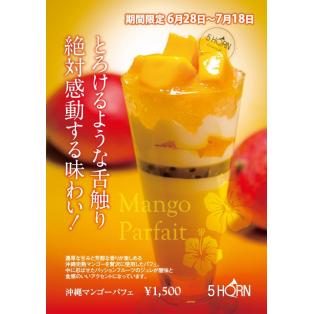 とろけるような舌触り、絶対感動する味わい!沖縄マンゴーパフェ