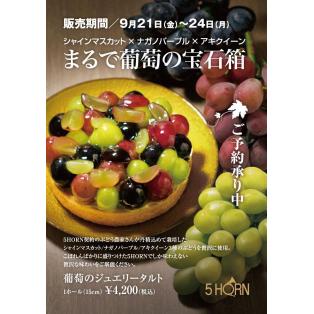 【数量・期間限定】まるで葡萄の宝石箱!葡萄のジュエリータルト