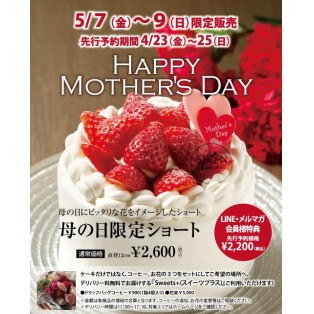 【2021母の日】母の日限定ショートケーキ♪