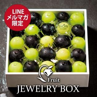 "【LINE・メルマガ限定】""葡萄のジュエリーボックス""今年も販売します!!"