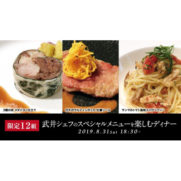 【限定12組】武井シェフのスペシャルメニューを楽しむディナー