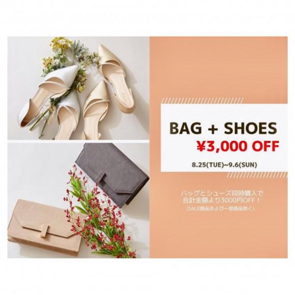 ✨Bag+Shoes ¥3,000OFF ✨