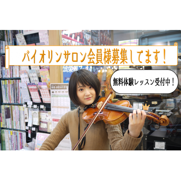 松本パルコでバイオリンレッスンが出来ます!!