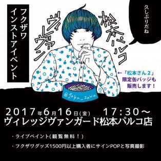 6月16日(金) フクザワ インストアイベント開催決定!