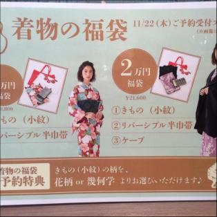 ふりふ着物福袋☆2万円☆