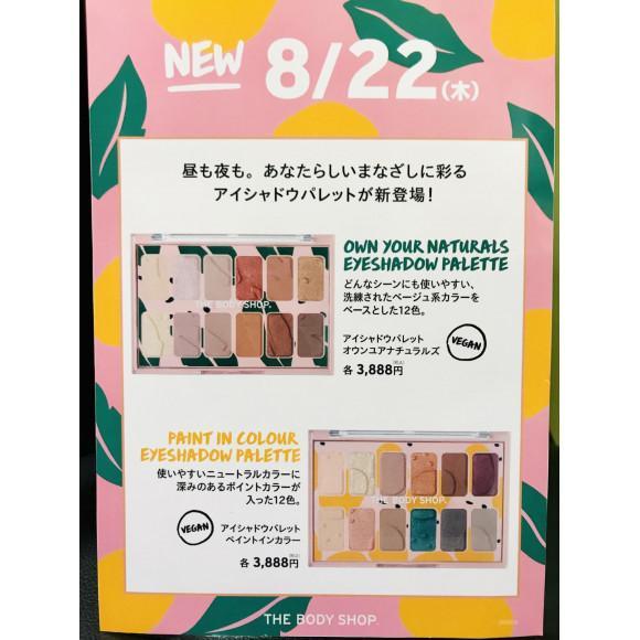 8月10日~12日の3日間限定!!!