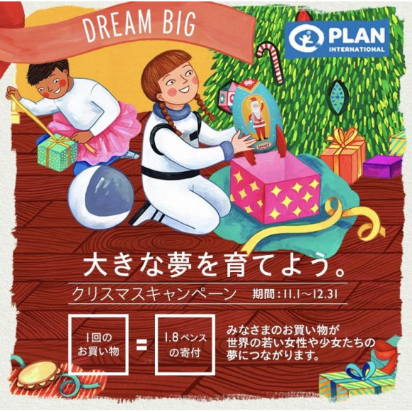 DREAM BIG 大きな夢を育てよう☆