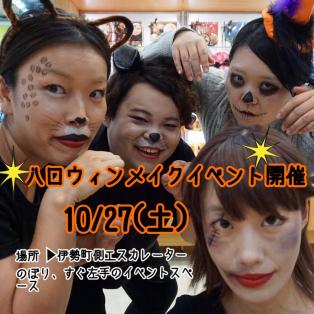 10/27(土)ハロウィンメイクイベント開催\( ˆoˆ )/