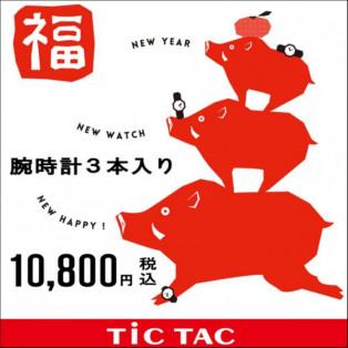 【腕時計3本入で10,800円】2019年 TiCTAC 新春 福袋 HAPPY BAG