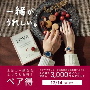 【ペア得】間もなく終了!12/14まで