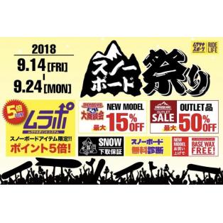 【♯平成最後!ムラスポ秋祭り】 ムラサキスポーツ松本パルコ店 2018年9月14(金)~9月24日(祝)開催!