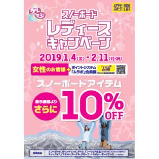 ムラスポ松本パルコ店にて女性のお客様はスノーボード対象商品が店頭価格よりさらに10%OFF!