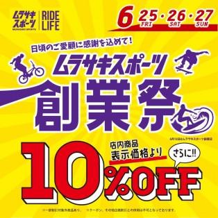 【ムラスポ創業祭】6/25(金)~27(日) 店内全商品10%OFFのお得な3日間です!