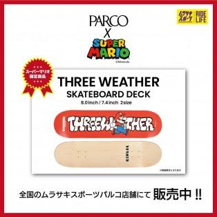 『SUPER MARIO✖︎Three Weather』ムラサキスポーツにてマリオとのコラボ商品を数量限定で販売中!