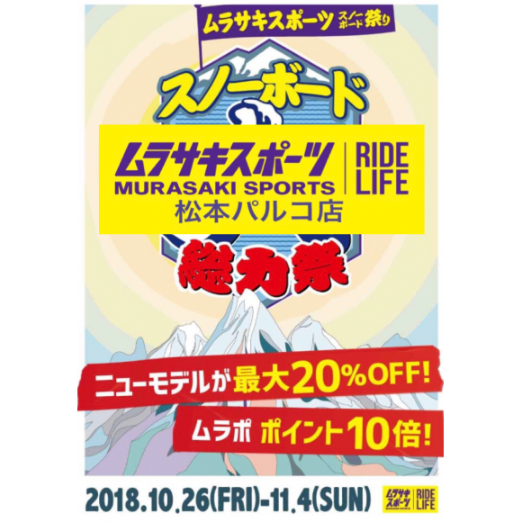 ムラサキスポーツ松本パルコ店にて  10月26日(金)~11月4日(日) 【スノーボード大総力祭】
