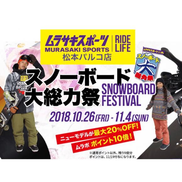 あの、【中村貴之】が案内するスノーボード特設サイト!ムラスポ松本パルコ店にて『スノーボード大総力祭』開催中!!
