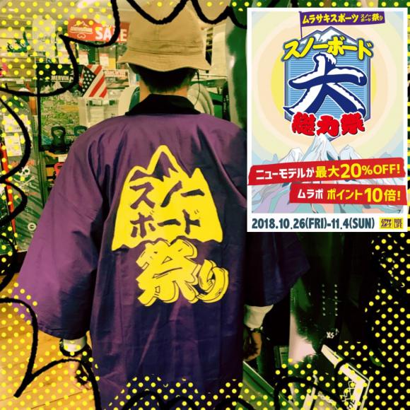 ムラスポ松本パルコ店【スノーボード大総力祭】国内最大級の品揃え!
