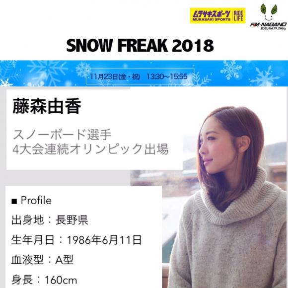 11/23(金祝)ムラサキスポーツ松本パルコ店&FM長野 ☆『スノーフリーク2018』開催☆