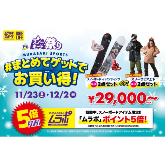 12月2日(日) まで! ムラサキスポーツ松本パルコ店『スノーボード祭り』 #まとめてゲットでお買い得!