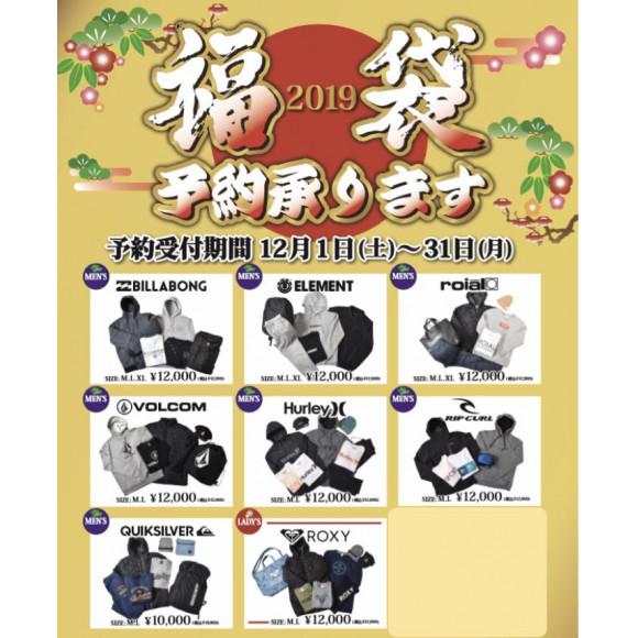 2019年のムラサキスポーツ松本店   福袋情報