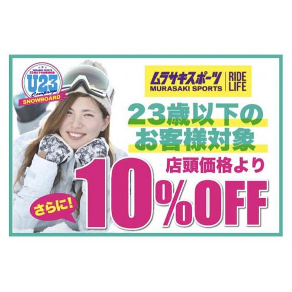 2018年12月31日まで!ムラスポ松本パルコ店にて23歳以下はスノーボードがお得に買えちゃいます!