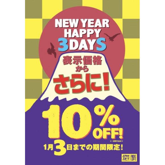 ★HAPPY 2 DAYS★   ☆店内全商品、店頭価格よりさらに10%OFF!!